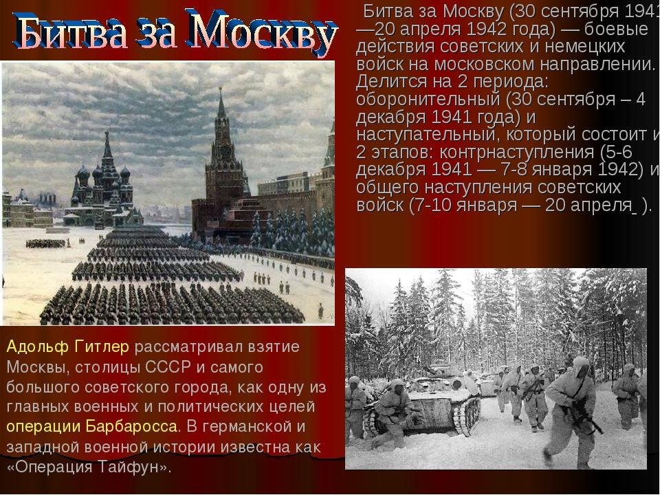 Битва за Москву (30 сентября 1941—20 апреля 1942 года) — боевые действия сов...