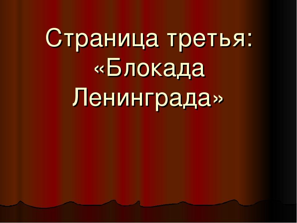 Страница третья: «Блокада Ленинграда»
