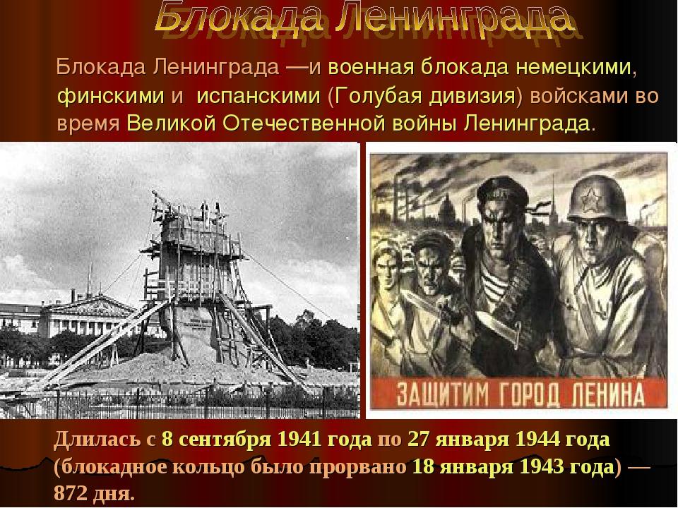 Блокада Ленинграда—и военная блокада немецкими, финскими и испанскими (Голу...