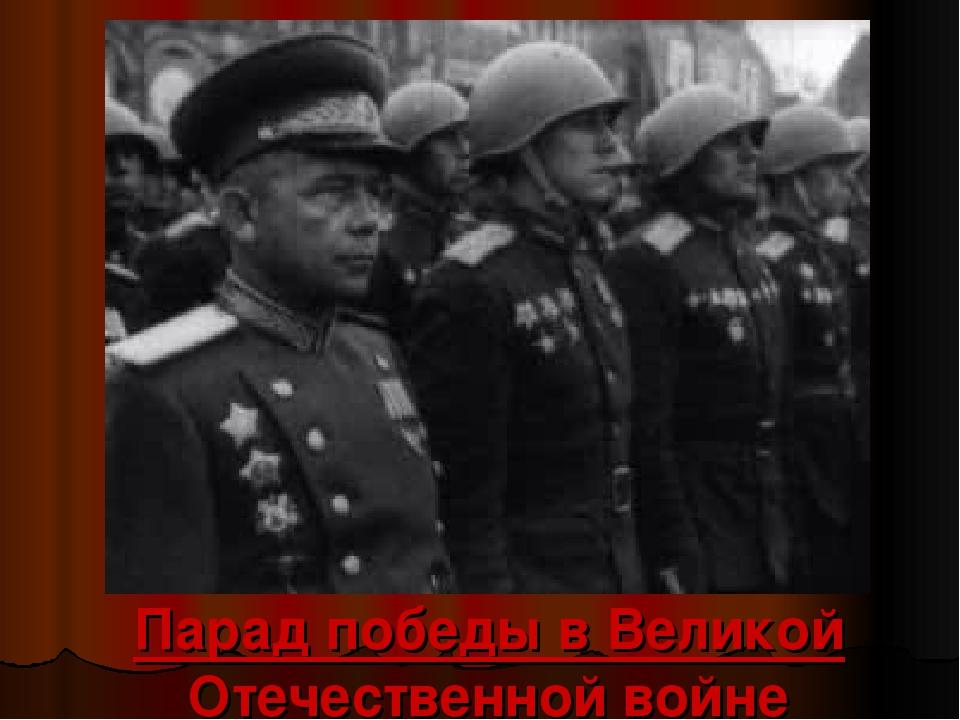 Парад победы в Великой Отечественной войне