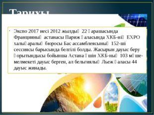 Тарихы Экспо 2017 иесі 2012 жылдың 22 қарашасында Францияның астанасы Париж қ