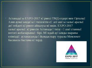 Астанадағы ЕХРО-2017 көрмесі ТМД елдері мен Орталық Азия аумағындағы өткізіл