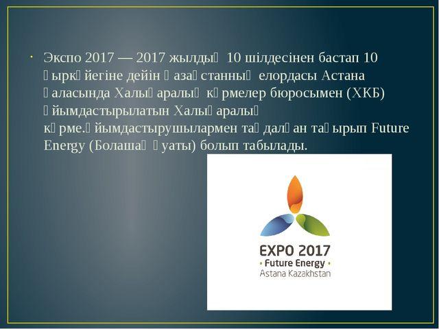 Экспо 2017 — 2017 жылдың 10 шілдесінен бастап 10 қыркүйегіне дейін Қазақстан...