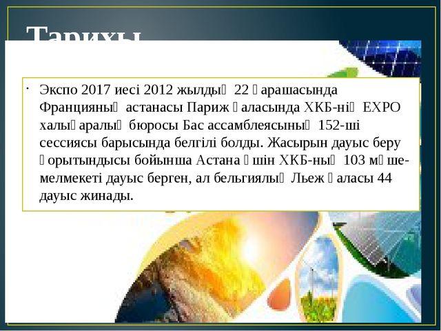 Тарихы Экспо 2017 иесі 2012 жылдың 22 қарашасында Францияның астанасы Париж қ...