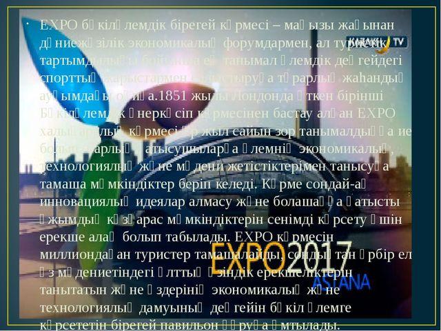 EXPO бүкіләлемдік бірегей көрмесі – маңызы жағынан дүниежүзілік экономикалық...