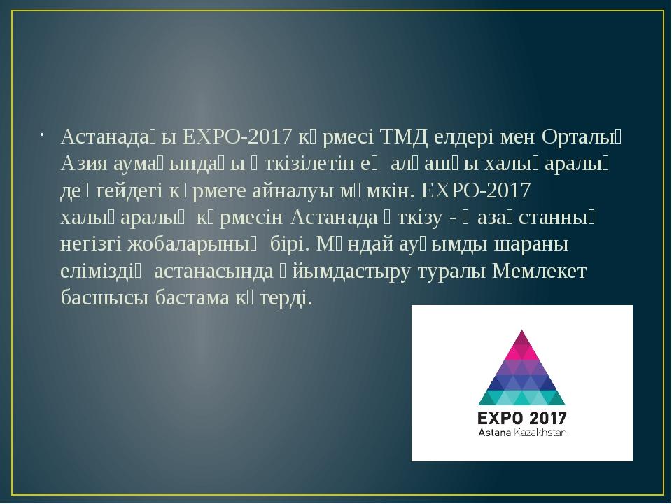 Астанадағы ЕХРО-2017 көрмесі ТМД елдері мен Орталық Азия аумағындағы өткізіл...
