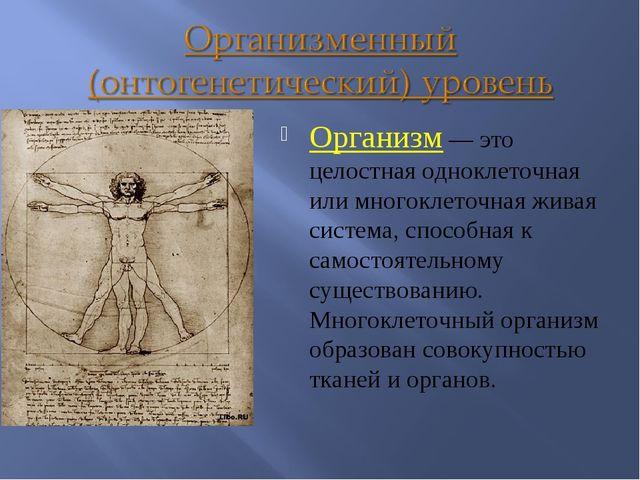 Организм — это целостная одноклеточная или многоклеточная живая система, спос...