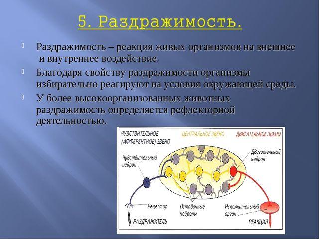 Раздражимость – реакция живых организмов на внешнее и внутреннее воздействие....