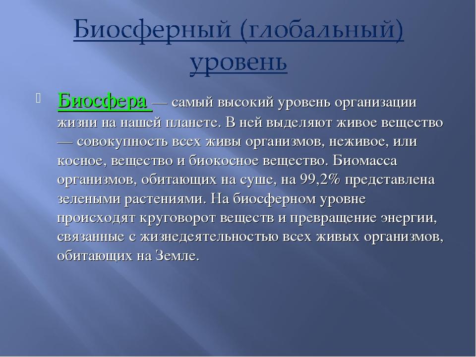 Биосфера — самый высокий уровень организации жизни на нашей планете. В ней вы...