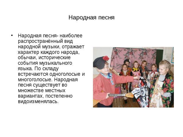 Народная песня Народная песня- наиболее распространённый вид народной музыки,...