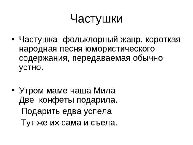 Частушки Частушка- фольклорный жанр, короткая народная песня юмористического...