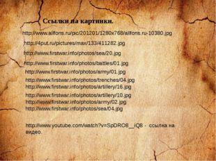 Ссылки на картинки. http://www.allfons.ru/pic/201201/1280x768/allfons.ru-1038