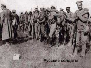 Русские солдаты