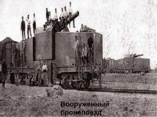 Вооруженный бронепоезд