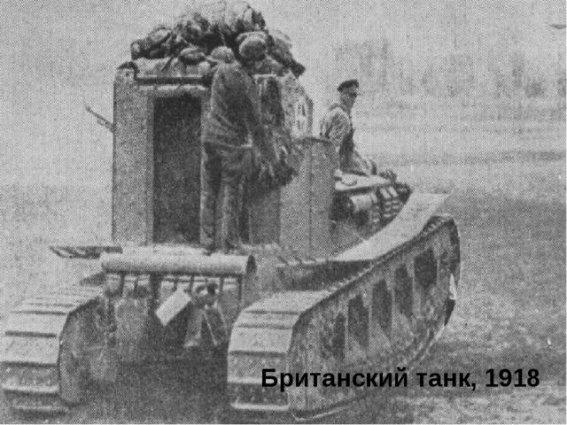 Британский танк, 1918