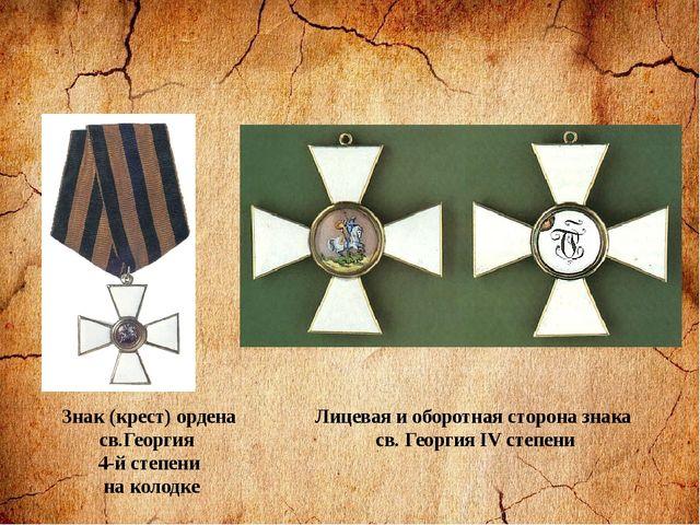 Знак (крест) ордена св.Георгия 4-й степени на колодке Лицевая и оборотная ст...