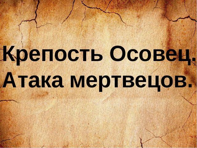 Крепость Осовец. Атака мертвецов.
