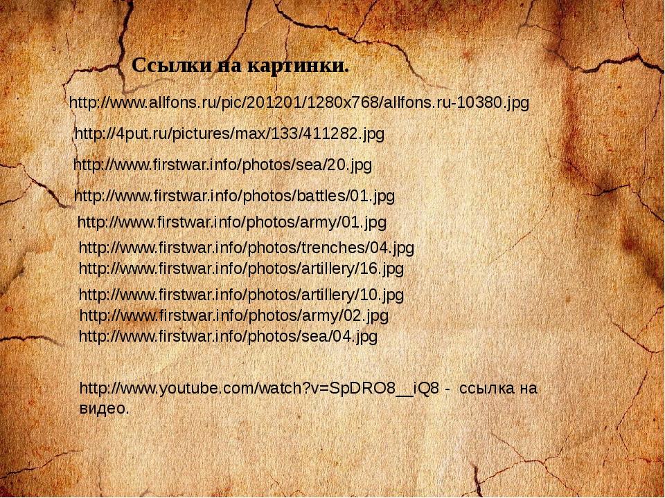 Ссылки на картинки. http://www.allfons.ru/pic/201201/1280x768/allfons.ru-1038...