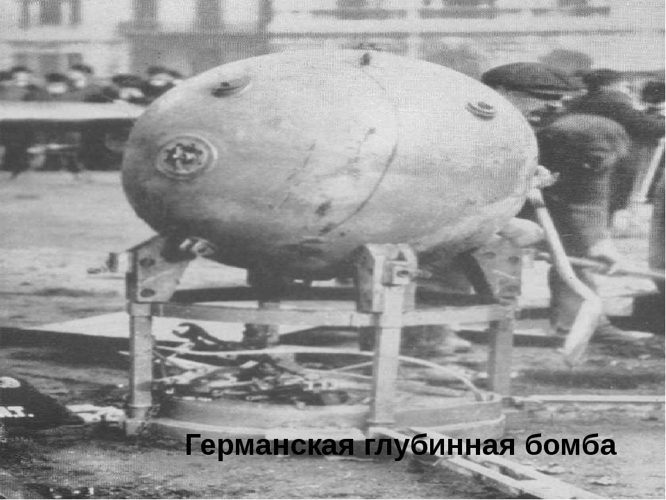 Германская глубинная бомба