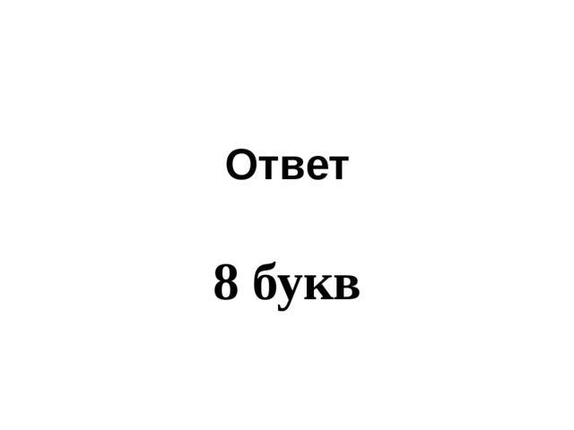 Ответ 8 букв