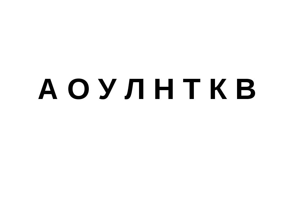 А О У Л Н Т К В