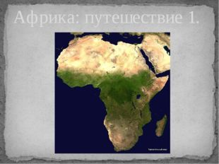 Африка: путешествие 1.