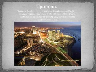 Триполи. Три́поли (араб. طرابلس Ṭarābulus Тарабулус-эль-Гарб) — столица Лив