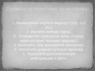 Правила путешествия по материку: 1. Внимательно изучите маршрут (стр. 110 уч.