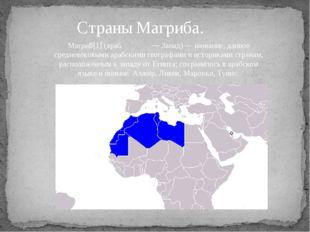 Страны Магриба. Магри́б[1] (араб. المغرب — Запад) — название, данное средне