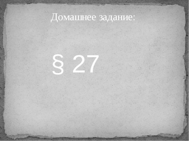 Домашнее задание: § 27