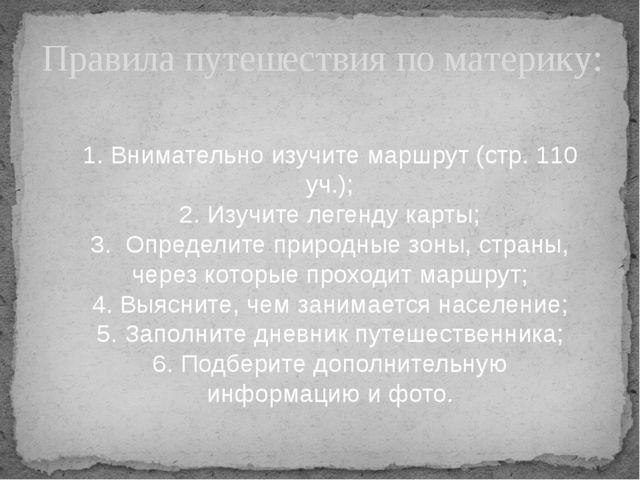 Правила путешествия по материку: 1. Внимательно изучите маршрут (стр. 110 уч....