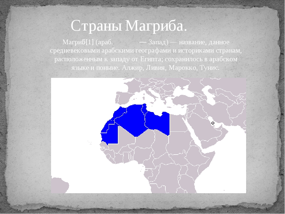 Страны Магриба. Магри́б[1] (араб. المغرب — Запад) — название, данное средне...