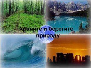 Храните и берегите природу