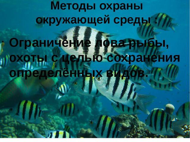 Ограничение лова рыбы, охоты с целью сохранения определённых видов. Методы ох...