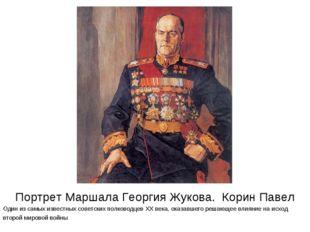 Портрет Маршала Георгия Жукова. Корин Павел Один из самых известных советских
