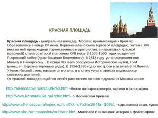 Красная площадь - центральная площадь Москвы, примыкающая к Кремлю. Образовал