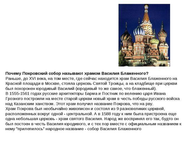Почему Покровский собор называют храмом Василия Блаженного? Раньше, до XVI ве...