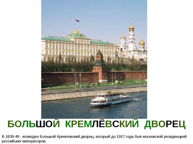 БОЛЬШОЙ КРЕМЛЁВСКИЙ ДВОРЕЦ В 1839-49 - возведен Большой Кремлевский дворец, к...
