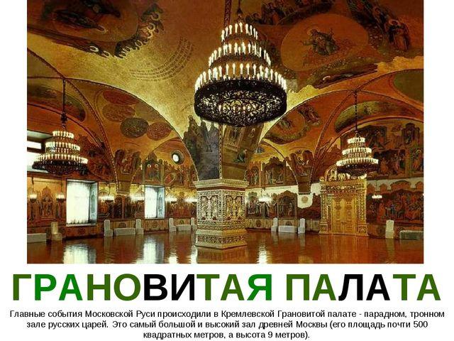 ГРАНОВИТАЯ ПАЛАТА Главные события Московской Руси происходили в Кремлевской Г...