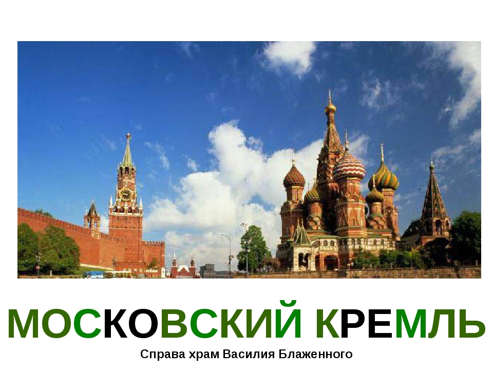 МОСКОВСКИЙ КРЕМЛЬ Справа храм Василия Блаженного
