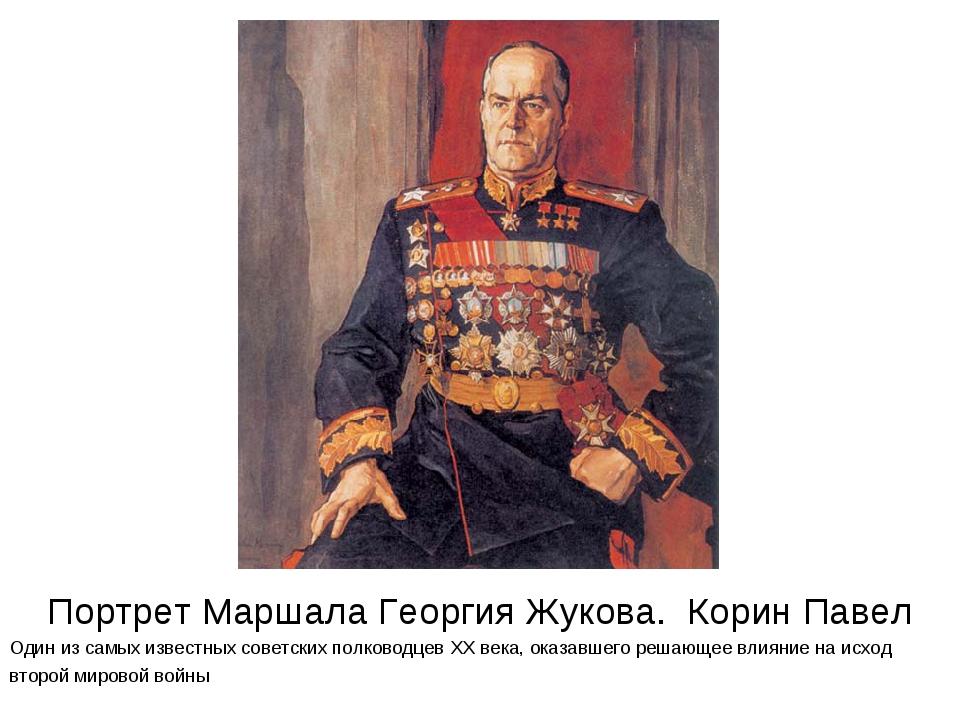 Портрет Маршала Георгия Жукова. Корин Павел Один из самых известных советских...