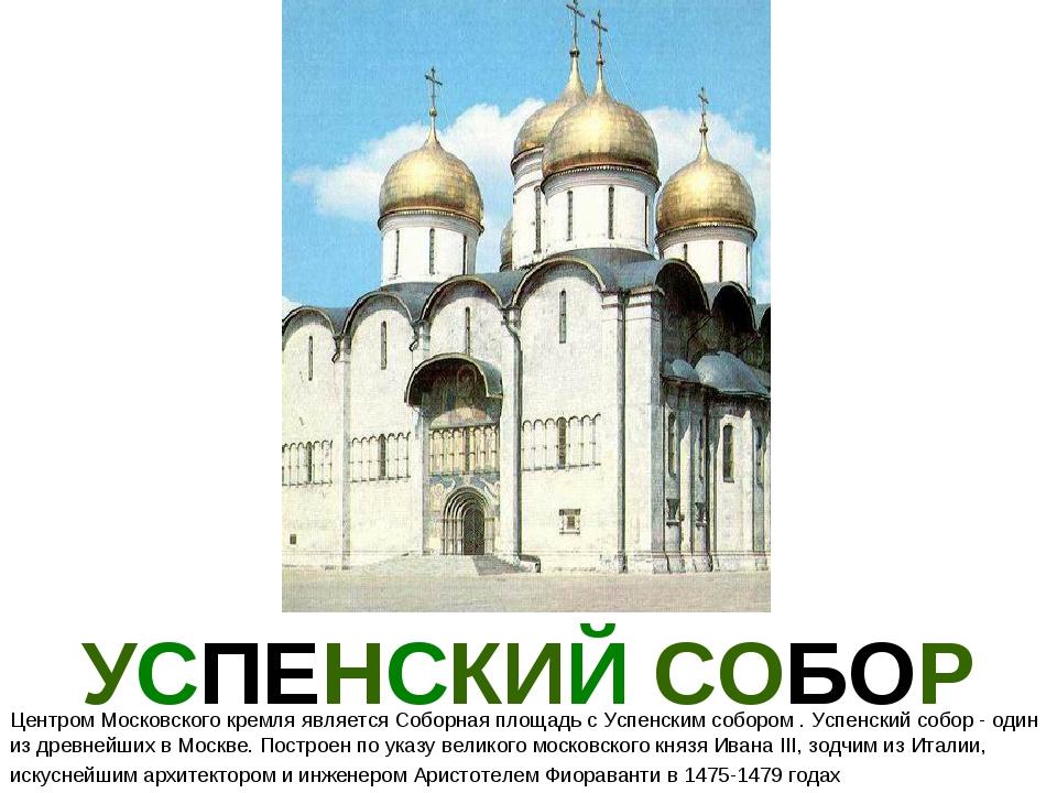 УСПЕНСКИЙ СОБОР Центром Московского кремля является Соборная площадь с Успенс...