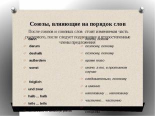 Союзы, влияющие на порядок слов После союзов и союзных слов стоит изменяема