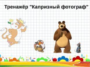"""Тренажёр """"Капризный фотограф"""""""