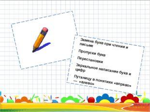 Замена букв при чтении и письме Пропуски букв Перестановки Зеркальное написа