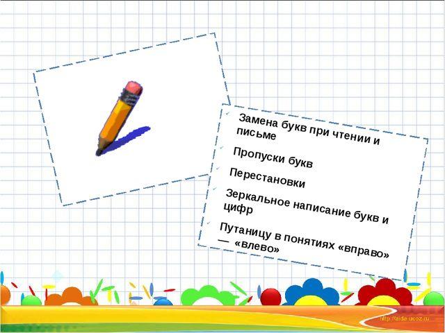 Замена букв при чтении и письме Пропуски букв Перестановки Зеркальное написа...