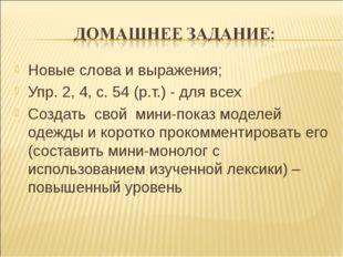 Новые слова и выражения; Упр. 2, 4, с. 54 (р.т.) - для всех Создать свой мини