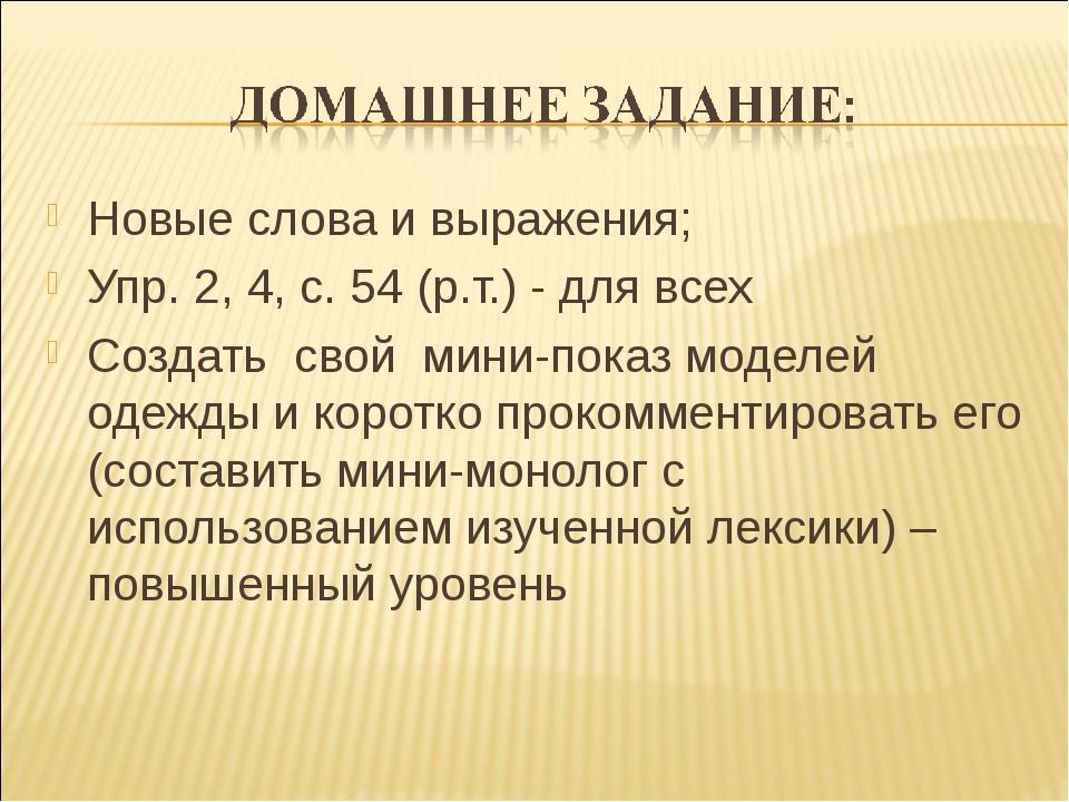 Новые слова и выражения; Упр. 2, 4, с. 54 (р.т.) - для всех Создать свой мини...