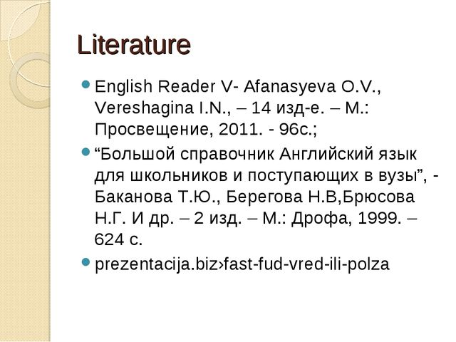 Literature English Reader V- Afanasyeva O.V., Vereshagina I.N., – 14 изд-е. –...