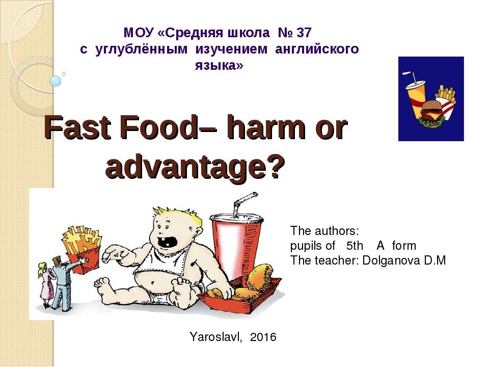 Fast Food– harm or advantage? МОУ «Средняя школа № 37 с углублённым изучение...